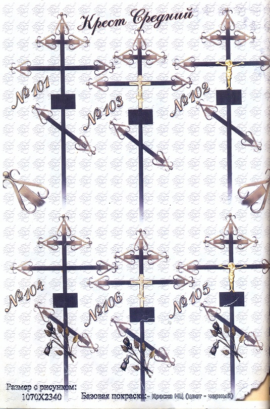 Кресты металлические БН40014